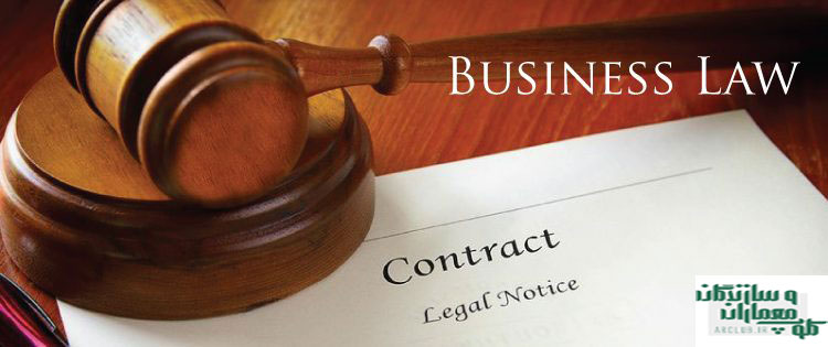 بخش-سوم-حقوق-تجارت