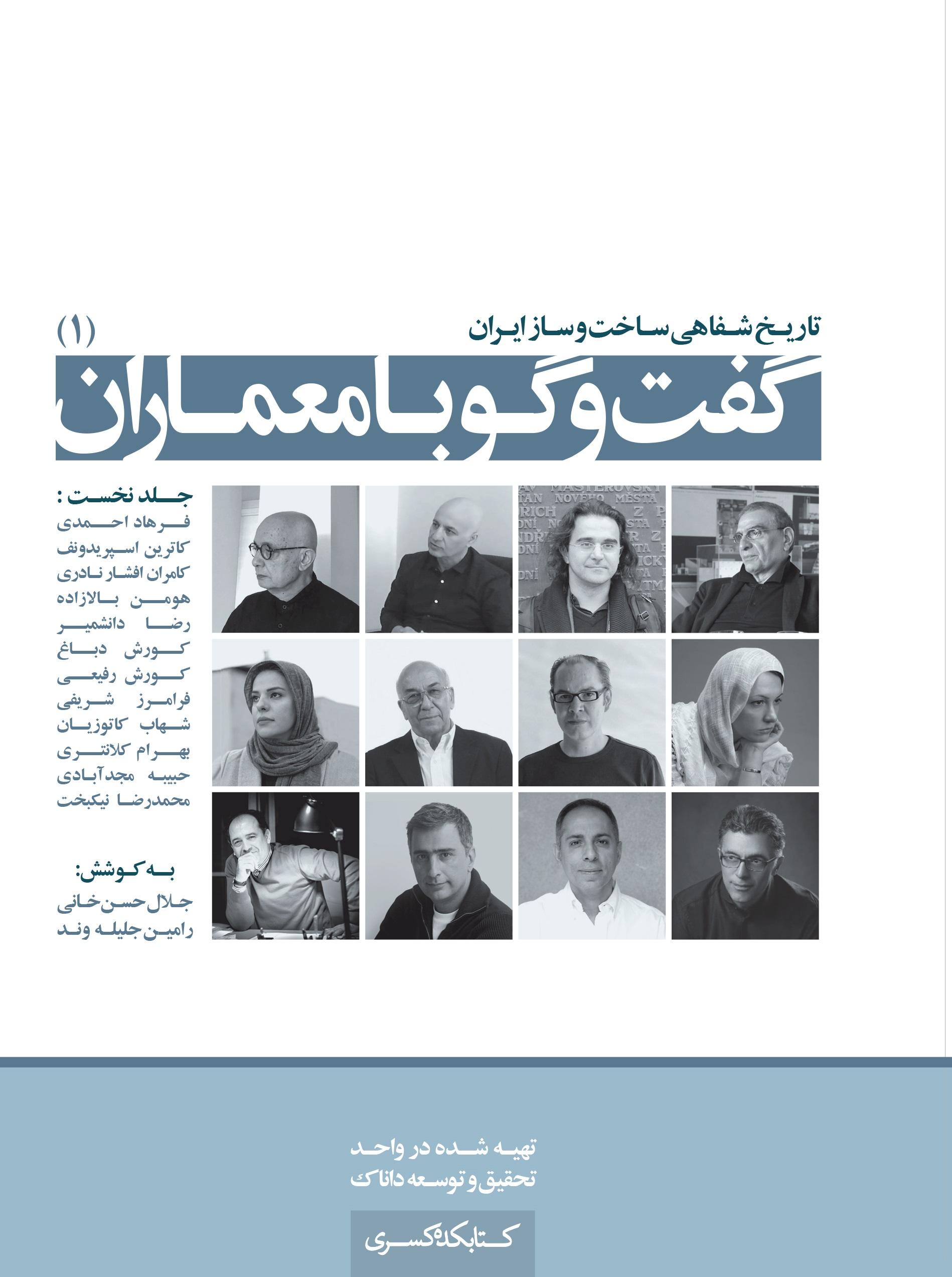 کتاب های تاریخ شفاهی ساخت و ساز معاصر ایران